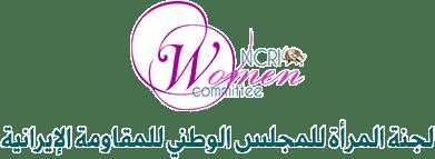 لجنة المرأة في المجلس الوطني للمقاومة الإيرانية