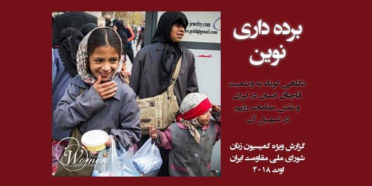 قاچاق انسان در ایران