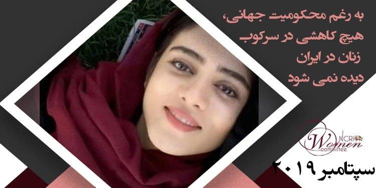 به رغم محکومیت جهانی، هیچ کاهشی در سرکوب زنان در ایران دیده نمی شود