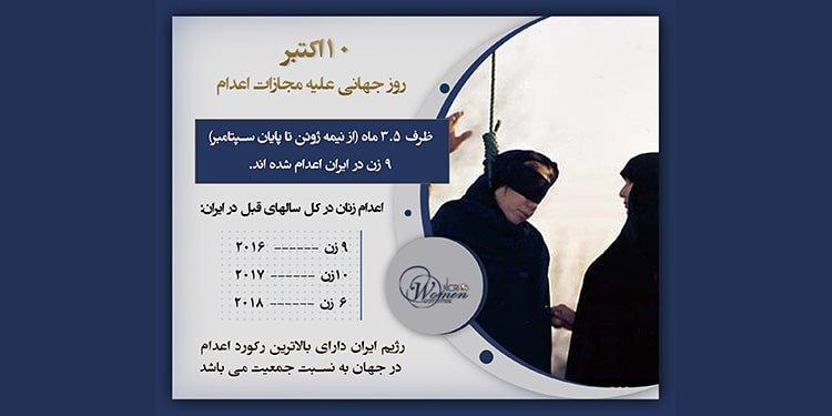 روز جهانی مبارزه با مجازات اعدام - ایران رکوردار جهانی اعدام برای زنان