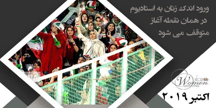 ورود اندک زنان به استادیوم در همان نقطه آغاز متوقف می شود
