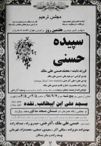 سپیده حسنی به ضرب گلوله نیروهای سرکوبگر رژیم در تهران به شهادت رسید