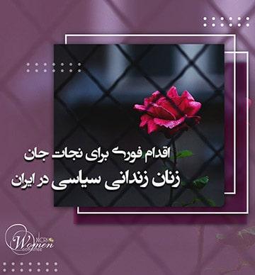 حمله مزدوران اجیرشده به زندانیان سیاسی زن در زندان قرچک ورامین