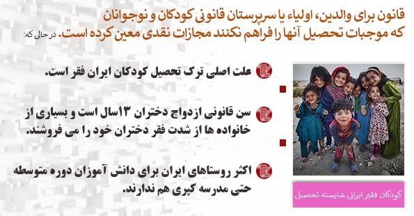 لایحه حمایت از کودکان و نوجوانان مانند اغلب لوایح اجتماعی مصوب در حکومت آخوندی بیشتر به تعاریف و حرفهای کلی پرداخته