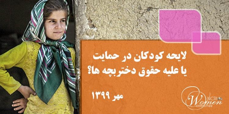لایحه حمایت از کودکان و نوجوانان در ایران، در حمایت یا علیه حقوق دختربچه ها؟