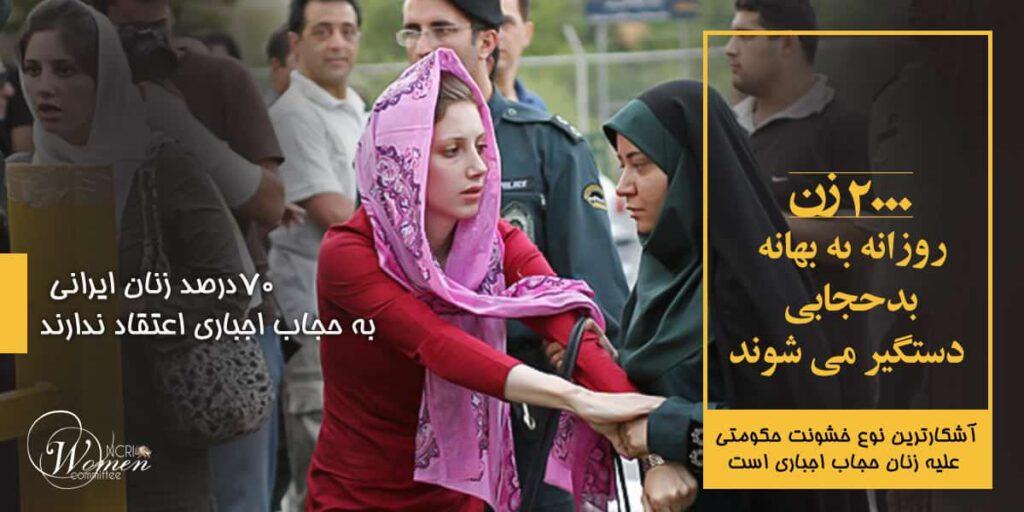 ۷۰درصد زنان ایران مخالف حجاب اجباری هستند
