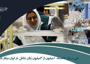 طی سال گذشته، یک میلیون از ۳میلیون زنان شاغل در ایران بیکار شده اند