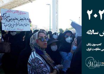 گزارش سالانه کمیسیون زنان شورای ملی مقاومت ایران - مارس ۲۰۲۱