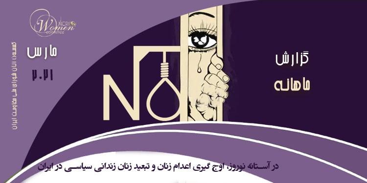 در آستانه نوروز، اوج گیری اعدام زنان و تبعید زنان زندانی سیاسی در ایران
