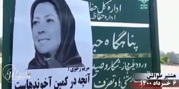 تصویر رهبر اپوزیسیون خانم مریم رجوی را نشان می داد