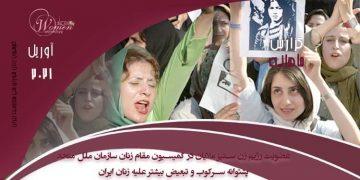 عضویت رژیم زن ستیز ملایان در کمیسیون مقام زنان سازمان ملل متحد پشتوانه سرکوب و تبعیض بیشتر علیه زنان ایران