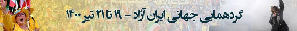 Free Iran World Summit 2021_FA