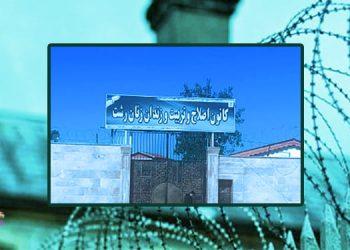 زندان لاکان رشت و عدم رعایت پروتکل های بهداشتی و قرنطینه در این زندان