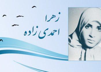 زهرا احمدی زاده