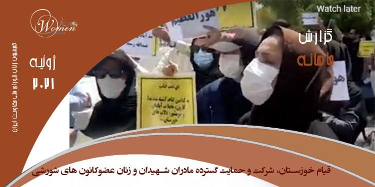 ماهنامه ژوئیه ۲۰۲۱ – قیام خوزستان و شرکت و حمایت گسترده زنان شجاع ایران