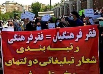 معلمان و فرهنگیان ایران در ۱۴ استان کشور دست به اعتراض سراسری زدند