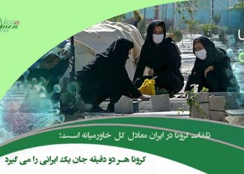 ماهنامه اوت ۲۰۲۱ - تلفات کرونا در ایران معادل کل خاورمیانه است