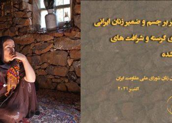 روز جهانی ریشه کنی فقر؛ تازیانه فقر بر جسم و ضمیر زنان ایرانی