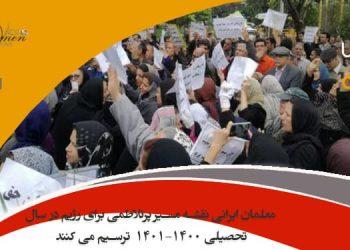 ماهنامه سپتامبر ۲۰۲۱ – اعتراضات سراسری معلمین و نقشه مسیر پرتلاطم برای رژیم