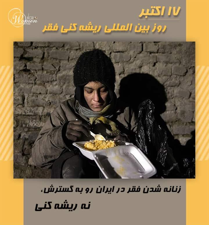 تازیانه فقر بر جسم و ضمیر زنان ایرانی