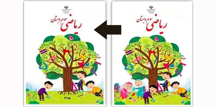 Couverture du manuel de mathématiques de troisième année avec l'image de filles éliminées