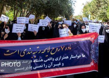 Manifestation d'enseignants à Qom, le 30 septembre 2021