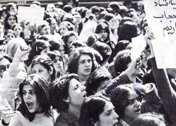 women's role in 1979 Revolution