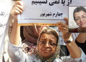 Mahboubeh Farahzadi, a women's and teachers' rights activist, summoned to court